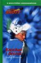 Knockad i Detroit